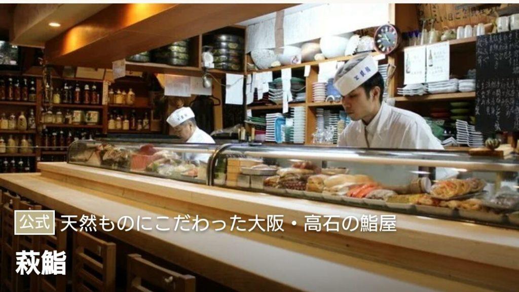 高石市、羽衣駅すぐのお店「萩鮨」では、テイクアウトや出前メニューをご用紙しております。にぎり寿司や巻きずしなど、素材へのこだわりはもちろん、シャリにもこだわったお寿司をお楽しみください。