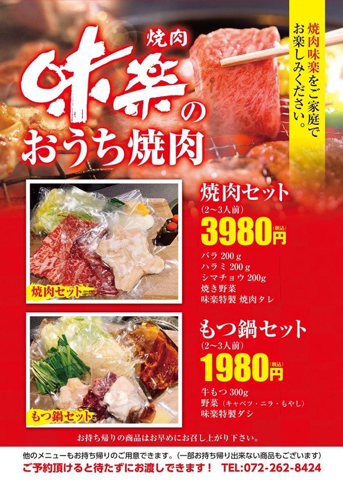 高石おうちじかん、おうちでお店の焼肉の味、味楽を楽しんでください。おいしいお肉に、焼肉のたれ