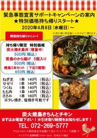 高石駅、焼き鳥やきちんとチキンでは、テイクアウト商品を500円でご提供しています。